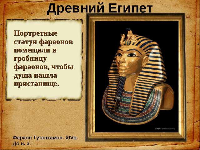 Древний Египет Фараон Тутанхамон. XIVв. До н. э. Портретные статуи фараонов п...
