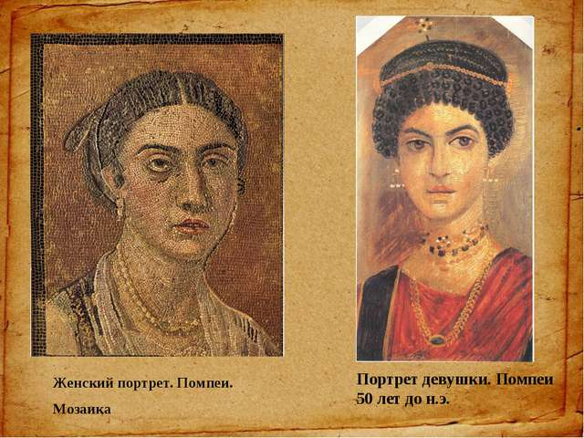 Портрет девушки. Помпеи 50 лет до н.э. Женский портрет. Помпеи. Мозаика