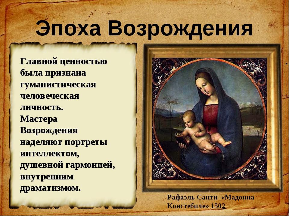 Эпоха Возрождения Рафаэль Санти «Мадонна Констебиле» 1502 Главной ценностью б...