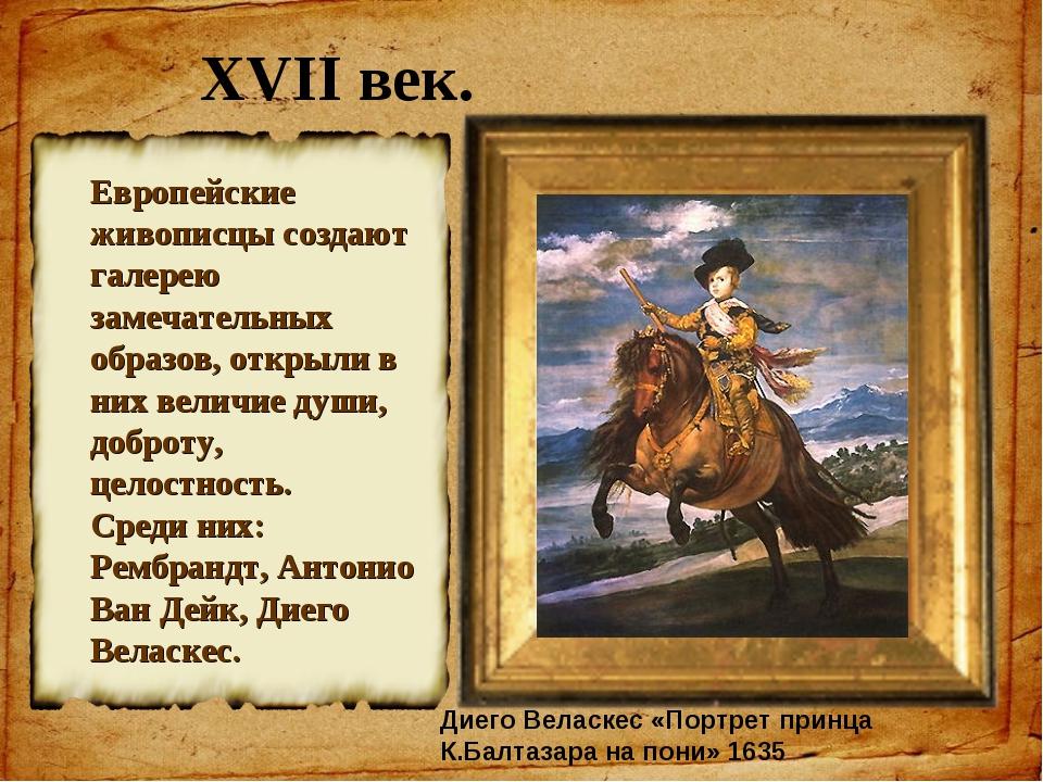 XVII век. Диего Веласкес «Портрет принца К.Балтазара на пони» 1635 Европейски...