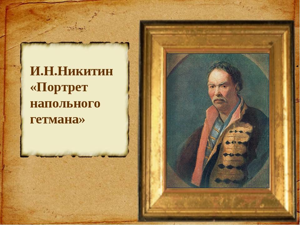 И.Н.Никитин «Портрет напольного гетмана»
