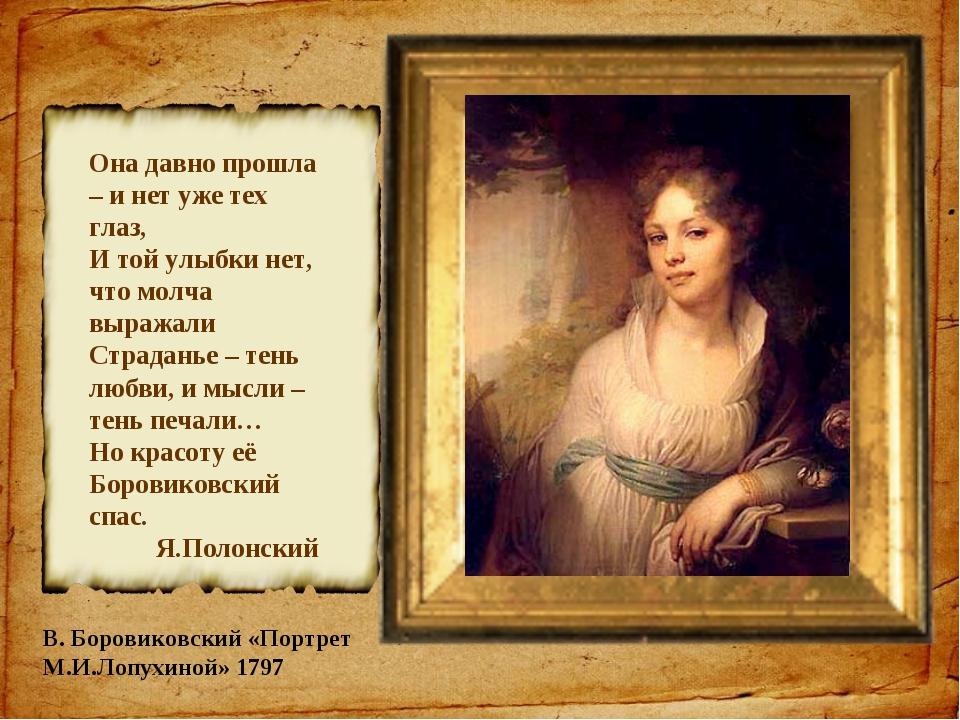 В. Боровиковский «Портрет М.И.Лопухиной» 1797 Она давно прошла – и нет уже те...