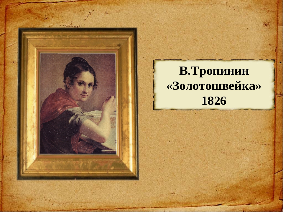 В.Тропинин «Золотошвейка» 1826