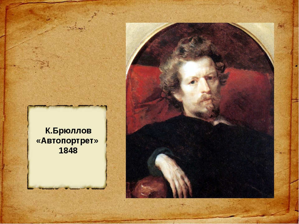 К.Брюллов «Автопортрет» 1848