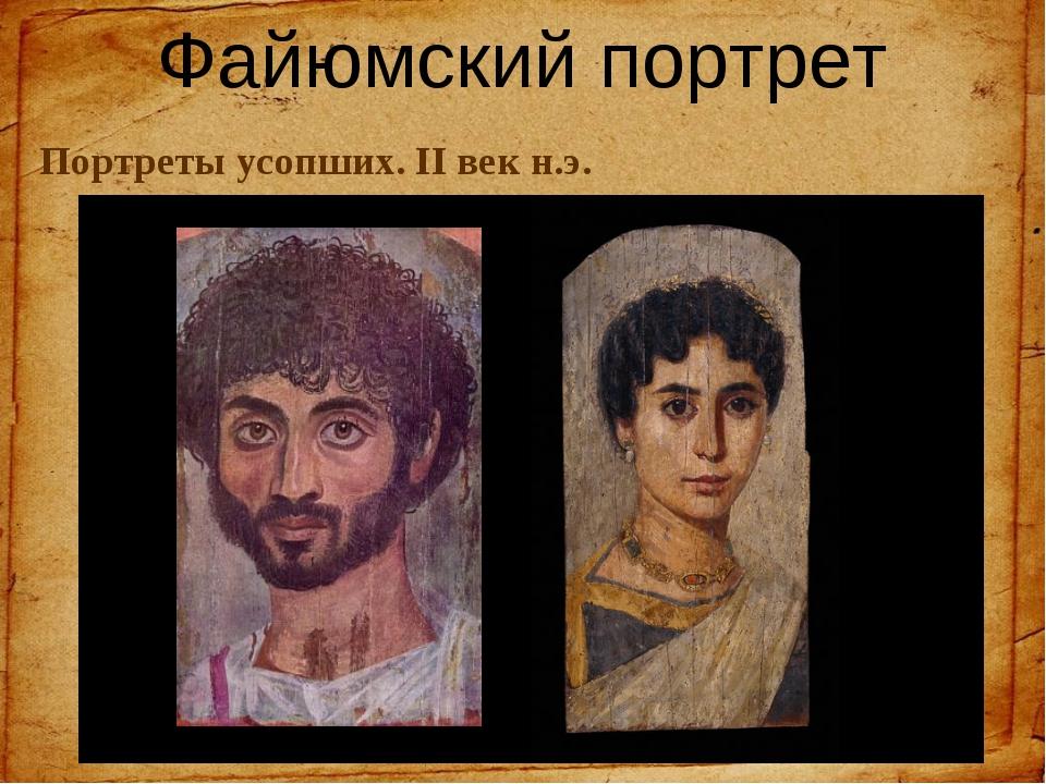Файюмский портрет Портреты усопших. II век н.э.
