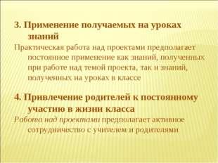 3. Применение получаемых на уроках знаний Практическая работа над проектами п