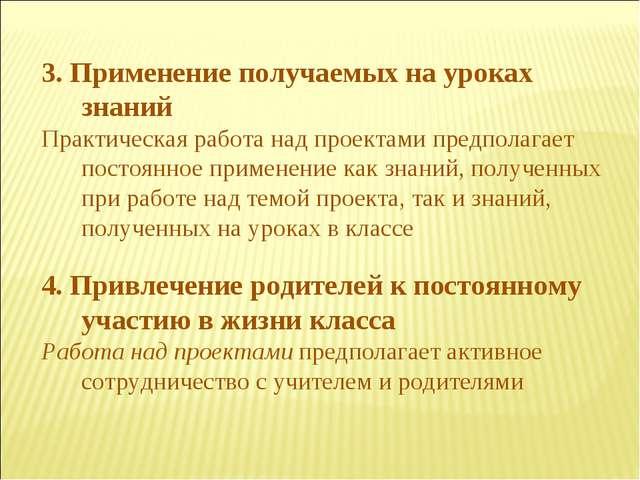 3. Применение получаемых на уроках знаний Практическая работа над проектами п...