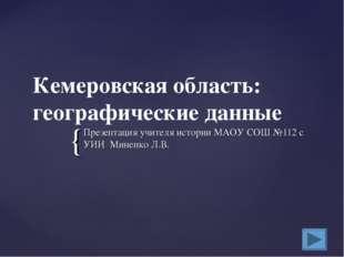 Кемеровская область: географические данные Презентация учителя истории МАОУ С