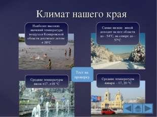 Климат нашего края Наиболее высоких значений температура воздуха в Кемеровско