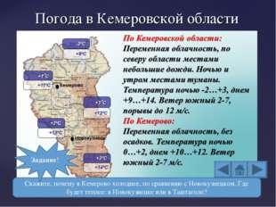 Погода в Кемеровской области Скажите, почему в Кемерово холоднее, по сравнени