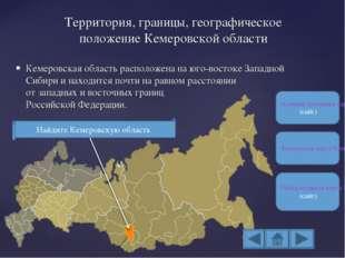 Кемеровская область расположена на юго-востоке Западной Сибири и находится по