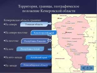 Кемеровская область граничит На севере На северо-востоке На востоке На юге На