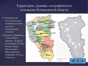 Напишите на контурной карте названия крупных городов Кемеровской области: Кем