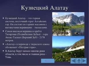 Кузнецкий Алатау Кузнецкий Алатау – это горная система, восточный отрог Алтай