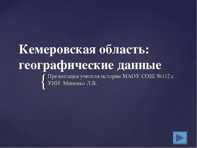 Кемеровская область: географические данные Презентация учителя истории МАОУ С...