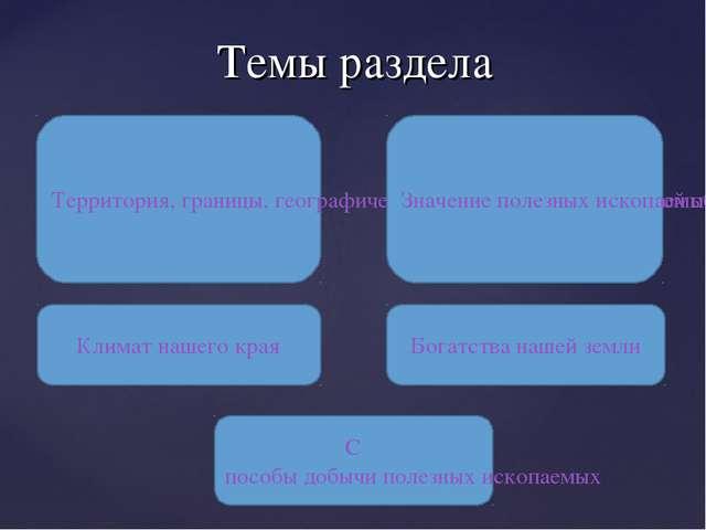 Темы раздела Территория, границы, географическое положение Кемеровской област...