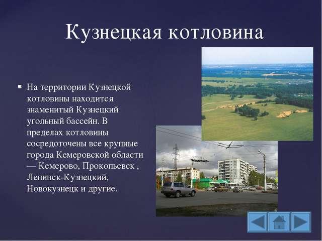 Кузнецкая котловина На территории Кузнецкой котловины находится знаменитый Ку...
