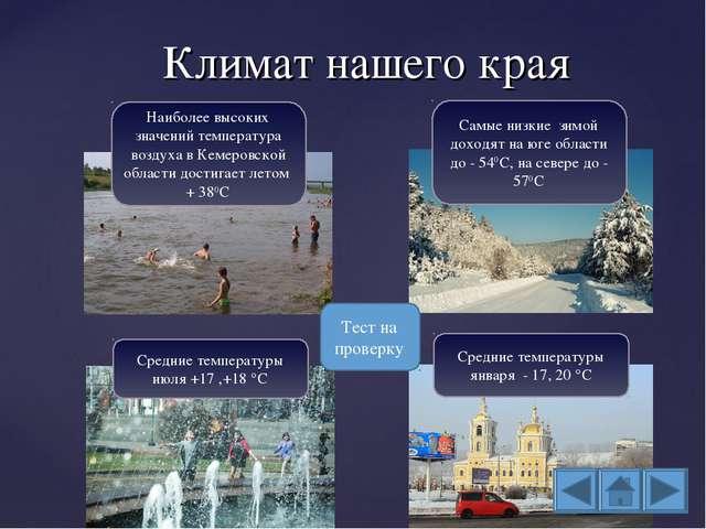 Климат нашего края Наиболее высоких значений температура воздуха в Кемеровско...