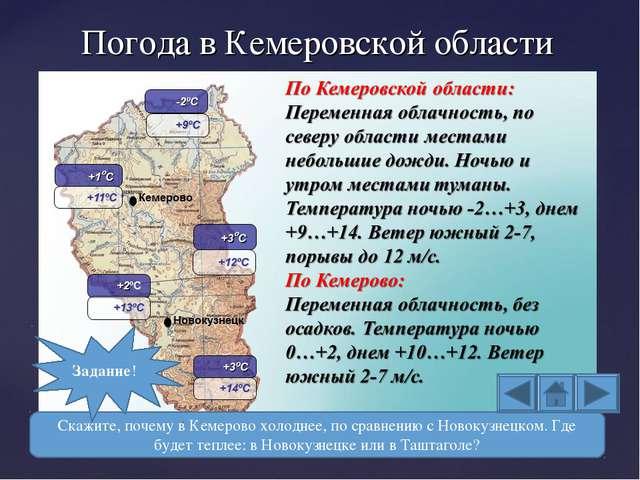 Погода в Кемеровской области Скажите, почему в Кемерово холоднее, по сравнени...