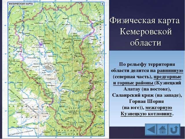 Физическая карта Кемеровской области По рельефу территория области делится на...