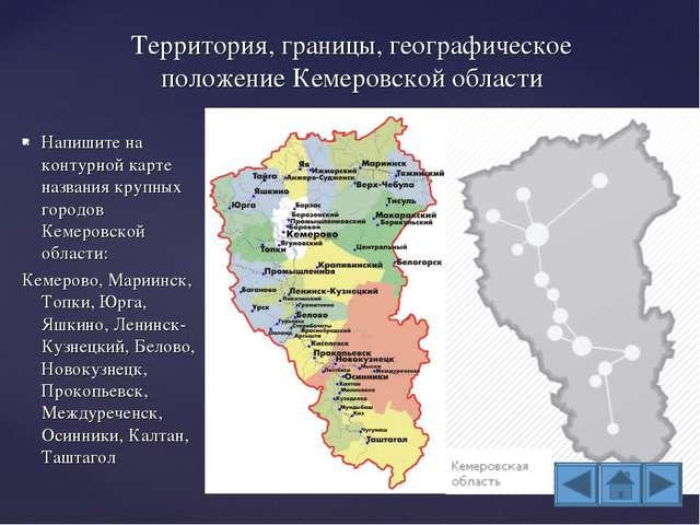 Напишите на контурной карте названия крупных городов Кемеровской области: Кем...