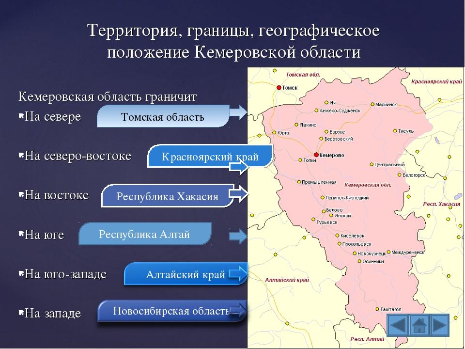 Кемеровская область граничит На севере На северо-востоке На востоке На юге На...