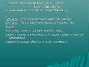 Презентация урока математики в 5 классе МОУ СОШ с.Попово учитель математики З