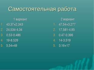 Самостоятельная работа 1 вариант 43,37+2,343 24,534-4,34 0,53-0,486 19-8,526