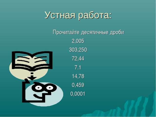 Устная работа: Прочитайте десятичные дроби 2,005 303,250 72,44 7.1 14,78 0,45...