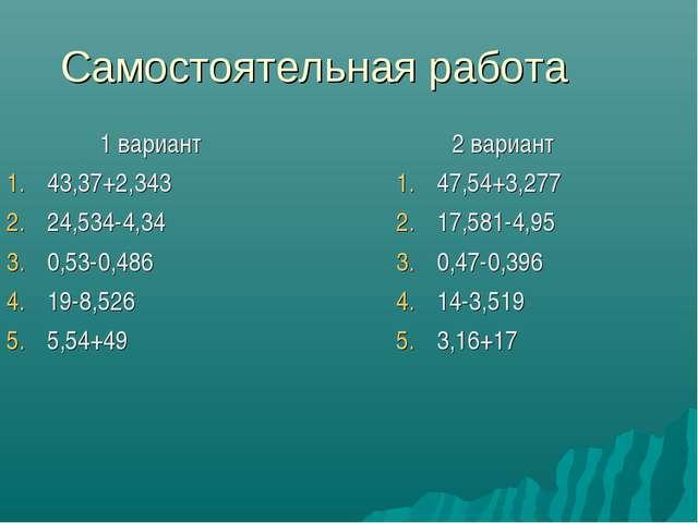 Самостоятельная работа 1 вариант 43,37+2,343 24,534-4,34 0,53-0,486 19-8,526...