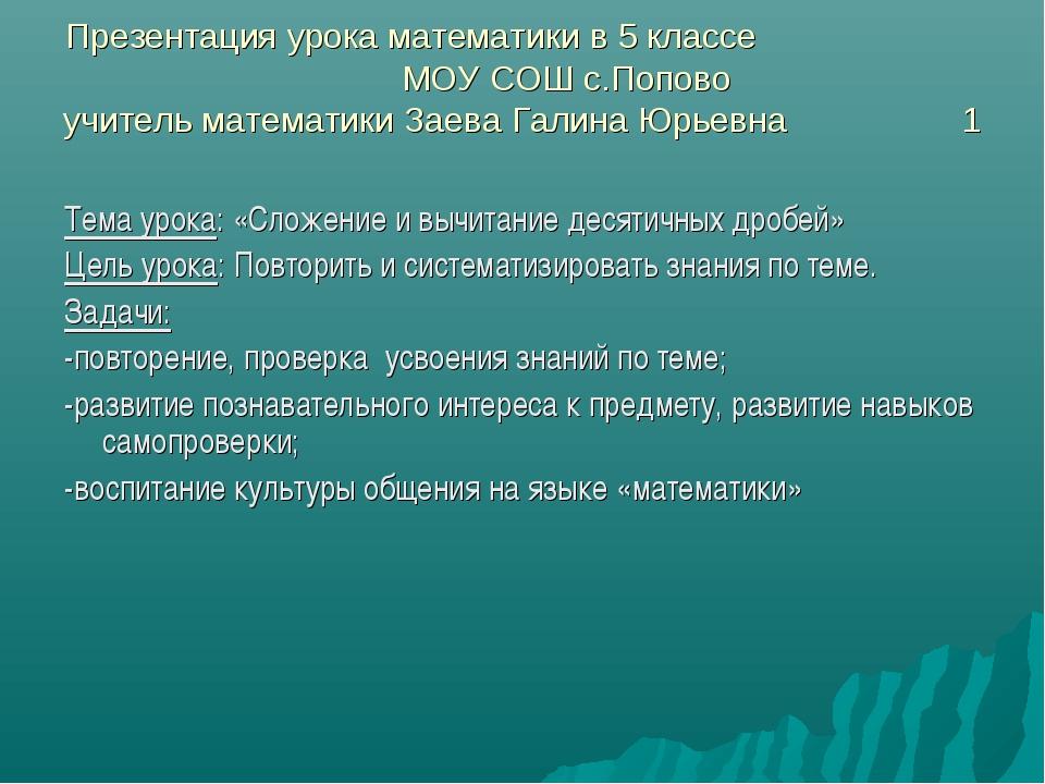 Презентация урока математики в 5 классе МОУ СОШ с.Попово учитель математики З...