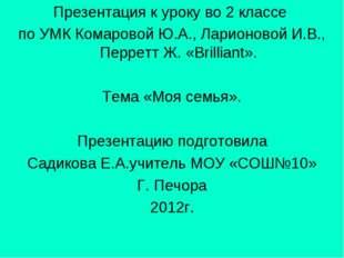 Презентация к уроку во 2 классе по УМК Комаровой Ю.А., Ларионовой И.В., Перре