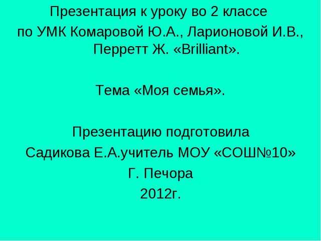 Презентация к уроку во 2 классе по УМК Комаровой Ю.А., Ларионовой И.В., Перре...