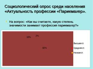 Социологический опрос среди населения «Актуальность профессии «Парикмахер». Н