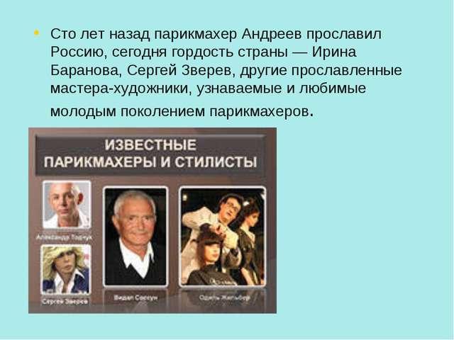 Сто лет назад парикмахер Андреев прославил Россию, сегодня гордость страны —...