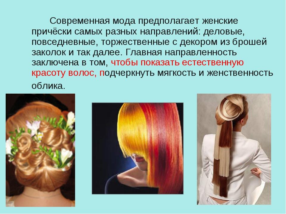 Современная мода предполагает женские причёски самых разных направлений: д...
