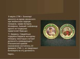 9 марта 1796г. Бонапарт женился на вдове казненного при якобинском терроре