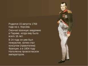 Родился 15 августа 1769 года на о. Корсика. Окончил военную академию в Париж