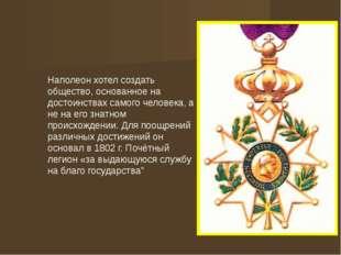 Наполеон хотел создать общество, основанное на достоинствах самого человека,