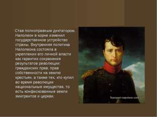 Став полноправным диктатором, Наполеон в корне изменил государственное устро