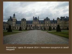 Фонтенбло - здесь 20 апреля 1814 г. Наполеон прощался со своей гвардией.