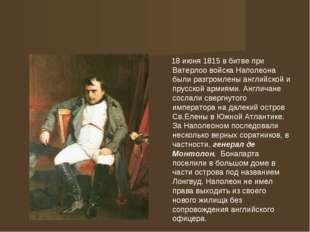 18 июня 1815 в битве при Ватерлоо войска Наполеона были разгромлены английск