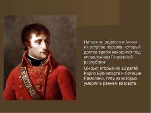 Наполеон родился в Аяччо на острове Корсика, который долгое время находился