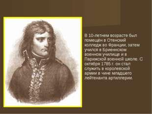 В 10-летнем возрасте был помещён в Отенский колледж во Франции, затем учился