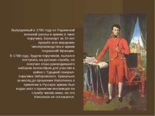 Выпущенный в1785 годуиз Парижской военной школы в армию в чине поручика, Бо