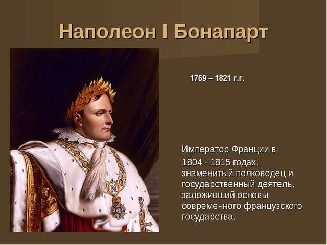 julius caesar and napoleon bonaparte essay Life and genealogy of napoleon bonaparte essay writers and novelists have described it revived the great figures of julius caesar and alexander the great.