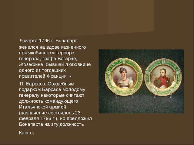 9 марта 1796г. Бонапарт женился на вдове казненного при якобинском терроре...