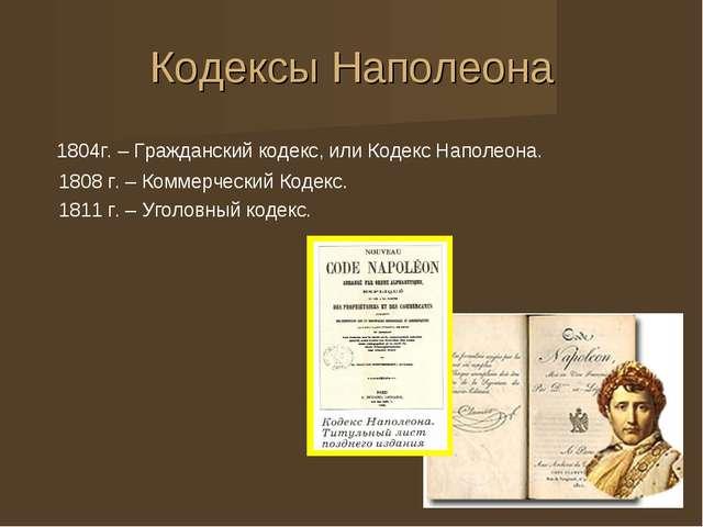 Кодексы Наполеона 1804г. – Гражданский кодекс, или Кодекс Наполеона. 1808 г....