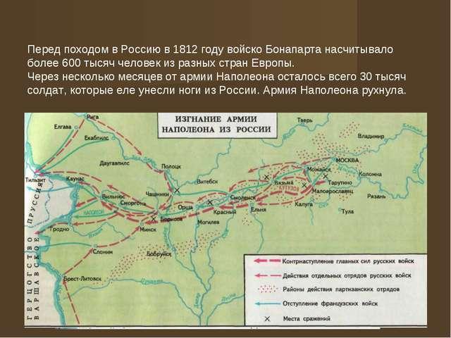 Перед походом в Россию в 1812 году войско Бонапарта насчитывало более 600 тыс...