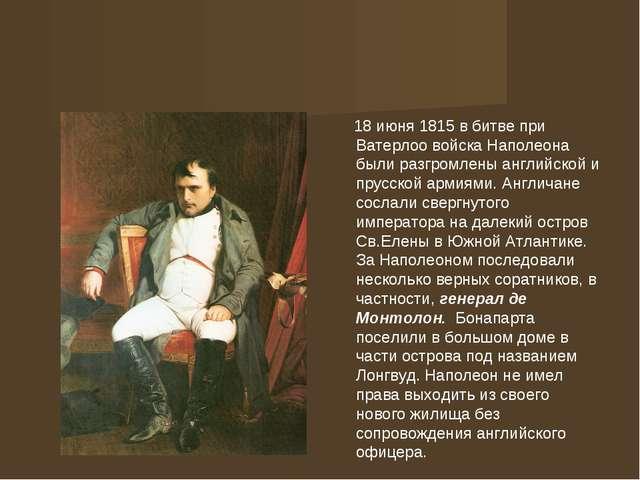 18 июня 1815 в битве при Ватерлоо войска Наполеона были разгромлены английск...